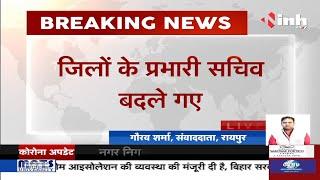 Chhattisgarh News    Bhupesh Baghel Government ने बदले जिलों के प्रभारी सचिव