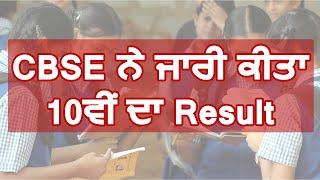 Breaking :CBSE ने जारी किया 10th का Result, cbseresults.nic.in या UMANG app पर देखें नतीजे