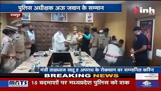 Chhattisgarh News || Home Minister Tamradhwaj Sahu ने पुलिस अधीक्षक और जवान को किया सम्मानित