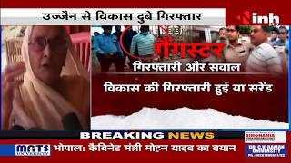 Kanpur Encounter Case : Gangster Vikas Dubey Arrested || Vikas Dubey की मां सरला देवी का बयान