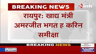 Chhattisgarh News || Food Minister Amarjeet Bhagat ने की समीक्षा