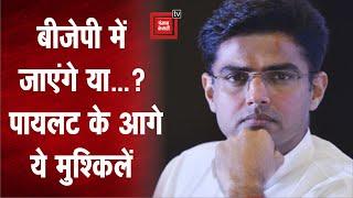 Rajasthan Political Crisis : Sachin Pilot Congress छोड़ेंगे या नहीं, क्या हैं 6 विकल्प ?