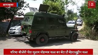 बारामुला में बीजेपी कार्यकर्ता मेहराजुद्दीन मल्ल का अपहरण... सर्च ऑपरेशन जारी