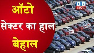 ऑटो सेक्टर का हाल बेहाल |  SIAM | Impact of Coronavirus Pandemic on Indian Automotive Industry