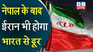Nepal के बाद Iran भी होगा भारत से दूर | Iran ने Chabahar port rail project से भारत को हटाया