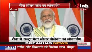PM Narendra Modi    Solar Project का किया लोकार्पण, बोले - हमारी संस्कृति में सूर्य का विशेष महत्व