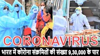 Coronavirus Update // भारत में कोरोना संक्रमितों की संख्या 9,30,000 के पार, 24,000 से ज्यादा मौत