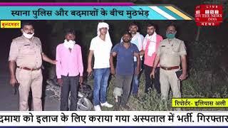 Bulandshahr News // पुलिस और बदमाशों के बीच मुठभेड़, इनामी शाहनवाज़ कुरैशी समेत 2 गिरफ्तार