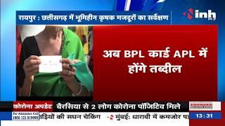 Chhattisgarh News || Food Minister Amarjeet Bhagat का बयान - किसी के भी कार्ड निरस्त नहीं किए जाएंगे