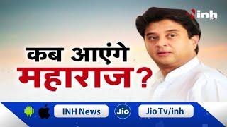 Madhya Pradesh News ||  कब आएंगे महाराज