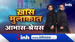 Singer and Music Composer Abhas Joshi - Shreyas Joshi Live बोले - म्यूजिक में नहीं चल सकता परिवारवाद