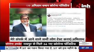 Corona Virus Outbreak India || Bollywood Star Amitabh Bachchan Corona Positive, Tweet कर दी जानकारी