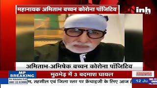 Corona Virus in India || Bollywood Actor Amitabh Bachchan और Abhishek Bachchan Corona Positive