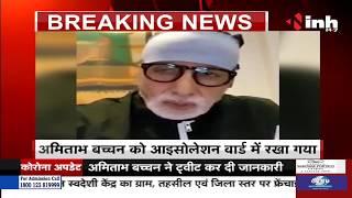 Corona Virus Outbreak India || Bollywood Actor Amitabh Bachchan Corona Positive, अस्पताल में भर्ती