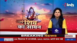 Madhya Pradesh News : Sawan 2020 || सावन का दूसरा सोमवार - हर हर महादेव