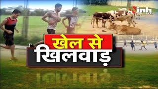 Chhattisgarh News    खेल से खिलवाड़