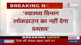 Chhattisgarh News    लॉकडाउन के पक्ष में नही स्वास्थ्य मंत्री