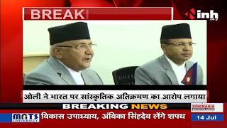 Nepal News || Prime Minister KP Sharma Oli का बेतुका बयान, बोले - असली Ayodhya नेपाल में है