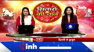 Today's Horoscope || Aaj Ka Rashifal 14 July 2020 - कैसा बीतेगा आज का दिन ?