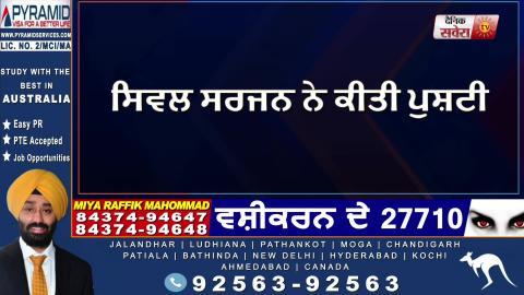 Breaking : Ludhiana Court की जज Rajbir kaur और पति Corona Positive ,सिविल सर्जन  ने की पुष्टि