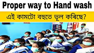 Right way to Hand washing practice by Urban PHC Dhubri.U can follow the practice to combat fromCOVID