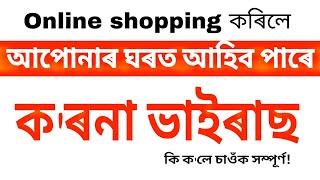 Don't Buy from Flipkart, amazonত shopping কৰিলে আপোনাৰ ঘৰত আহিব পাৰে ক'ৰনা কি ক'লে চাওঁক