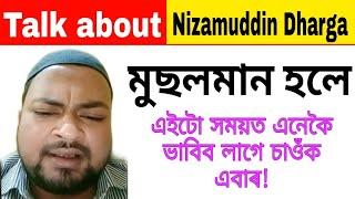 Talk about Nizamuddin dharga: মুছলমান মানুহ হলে এইটো সময়ত এনেকৈ ভবা উচিত কিন্তু কিছুমানে বুজি নাপায়