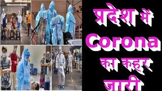 Jodhpur   प्रदेश में Corona का कहर जारी, बड़ी संख्या में लोग आ रहे सामने   JAN TV