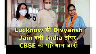 Lucknow की Divyansh Jain बनी India टॉपर, CBSE का परिणाम जारी