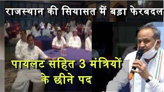 Khas Khabar | Rajasthan की सियासत में बड़ा फेरबदल, पायलट सहित 3 मंत्रियों के छीने पद | JAN TV