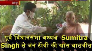 Jaipur | पूर्व विधानसभा अध्यक्ष  Sumitra Singh से जन टीवी की खास बातचीत | JAN TV