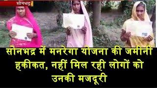 Sonbhadra   MNREGA योजना की जमीनी हकीकत, नहीं मिल रही लोगों को उनकी मजदूरी   JAN TV