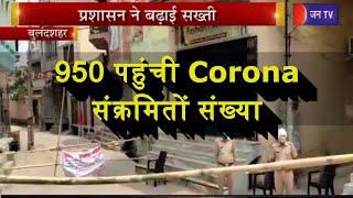 Bulandshahr  | 950 पहुंची Corona संक्रमितों संख्या, प्रशासन ने सख्ती  | JAN TV