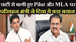 Pratap Singh Khachariyawas | सचिन पायलट और बागी विधायकों पर परिवहन मंत्री ने दिया बड़ा बयान