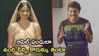 ఆపిల్ పండులా ఉంది కొరుక్కు తింటా | Sapthagiri Comedy With Lady | Bhavani HD Movies