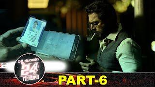 Chennai Lo Ragala 24 Gantalu Full Movie Part 6 | Latest Telugu Movies | Sharath Kumar