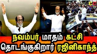 நவம்பர் மதம் கட்சி 100% ஆரம்பிக்கும் ரஜினிகாந்த்|RajiniKanth Starting New Political Party In Nov