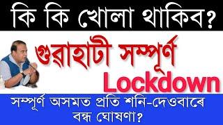 সম্পূৰ্ণ গুৱাহাটী LockDown ঘোষণা!  কি কি খোলা থাকিব আৰু কি কি বন্ধ থাকিব চাওঁক?????