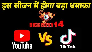 Bigg Boss 14 Latest Update: Controversial YouTubers And TikTokers To Participate
