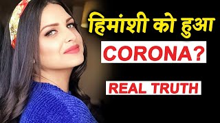 Himanshi Khurana Tests Positive? | Here's The REAL Truth | Fans Heave A Sigh Of Relief