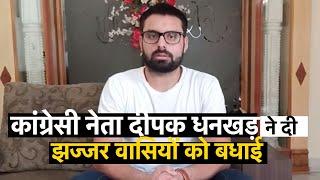 कांग्रेसी नेता दीपक धनखड़ ने दी झज्जर वासियों को बधाई HAR NEWS 24