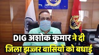 DIG अशोक कुमार ने दी जिला झज्जर वासियों को बधाई HAR NEWS 24