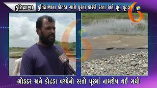 KUTIYANA કુતિયાણાના કોટડા ગામે પૂરના કારણે રસ્તા અને પૂલ તૂટયા 14 07 2020