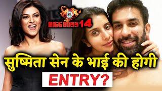 Bigg Boss 14: Sushmita Sen's Brother Rajeev Sen To Be Part Of The Show?