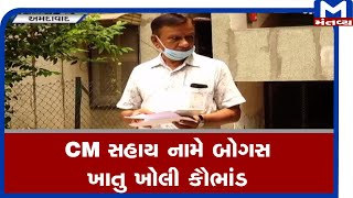 Ahmedabad: CM સહાય નામે બોગસ ખાતુ ખોલી કૌભાંડ