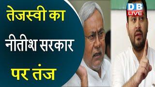 Tejashwi Yadav का नीतीश सरकार पर तंज | स्वास्थ्य मंत्री को बताया नाकारा | Bihar news video | #DBLIVE