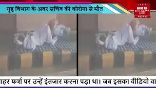 Bihar News // गृह विभाग के अवर सचिव की कोरोना से मौत, AIIMS के बाहर तड़पने का Video Viral