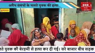 Uttar Pradesh Bulandshahr // अवैध संबंधों के चलते युवक की हत्या