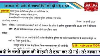 Uttar Pradesh News // सरकार की ओर से व्यापारियों को दी गई राहत