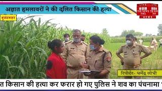 Bulandshahr News // अज्ञात हमलावरों ने की दलित किसान की हत्या